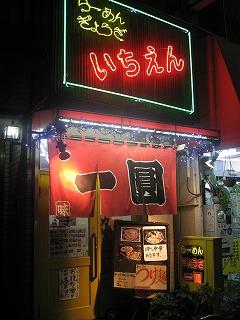 mitaka-ichien165.jpg