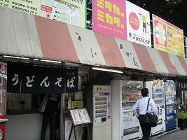 mitaka-soba5.jpg