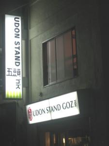 mitaka-udonstand-gozu1.jpg
