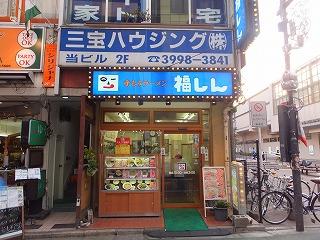 nakamurabashi-fukushin1.jpg