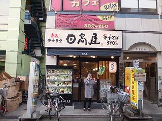 nakamurabashi-hidakaya1.jpg