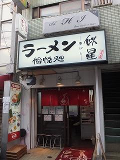 nakamurabashi-niboshi1.jpg