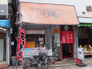 nakano-taste-kingdom1.jpg