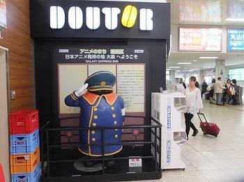 oizumi-gakuen5.jpg