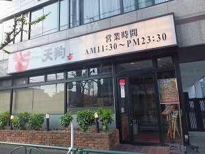 shimoigusa-tengu1.jpg