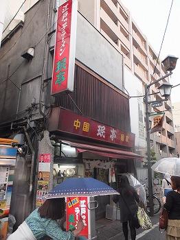 shimokitazawa-mintei1.jpg