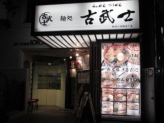 shinjuku-kobushi1.jpg