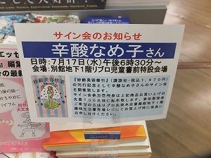 shinsan-nameko47.jpg