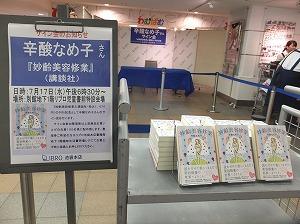 shinsan-nameko48.jpg