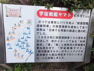 tsuruga30.jpg