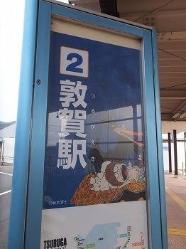 tsuruga63.jpg