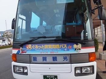 tsuruga7.jpg