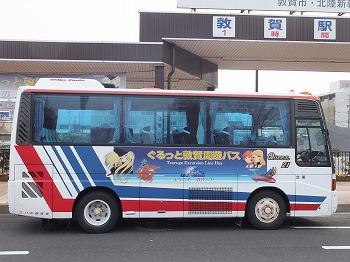 tsuruga8.jpg