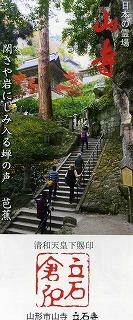 yamagata29.jpg