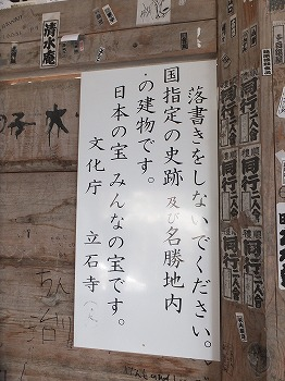 yamagata51.jpg