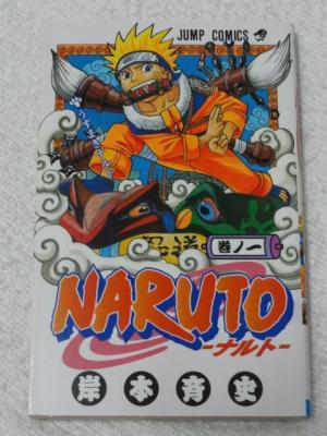 NARUTO-ナルト- 1巻
