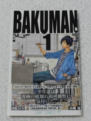 バクマン。 1巻