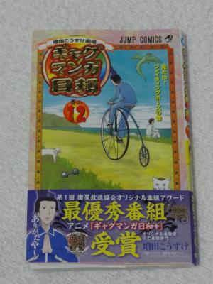 増田こうすけ劇場 ギャグマンガ日和 12巻
