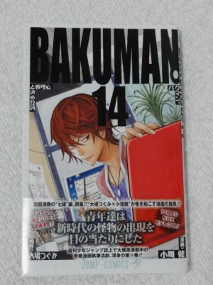 バクマン。 14巻
