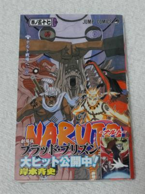 NARUTO-ナルト- 57巻