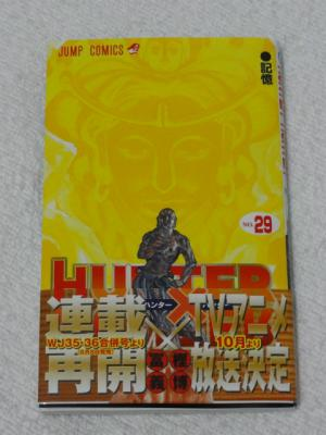 HUNTERXHUNTER 29巻