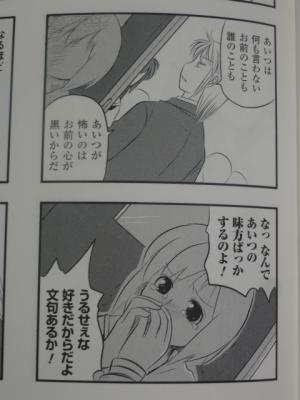 琴浦さん 1巻 ベストコマ