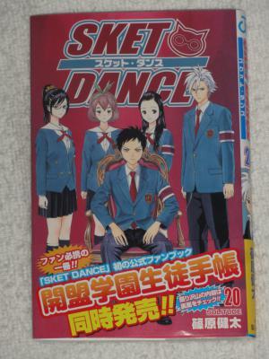 SKET DANCE 20巻
