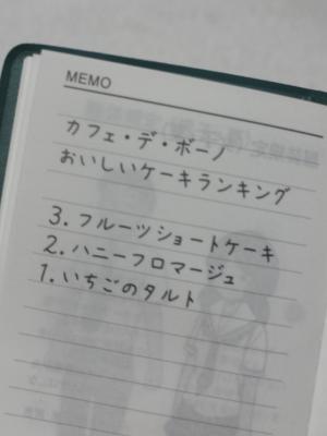 琴浦さん 3巻 限定版 生徒手帳 4