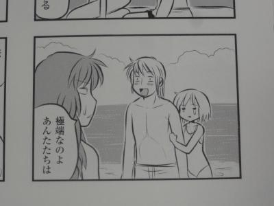 琴浦さん 3巻 ベストコマ