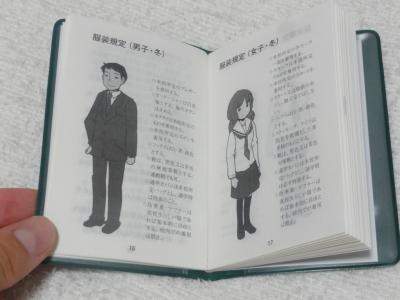 琴浦さん 3巻 限定版 生徒手帳 3