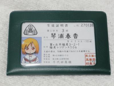 琴浦さん 3巻 限定版 生徒手帳 1