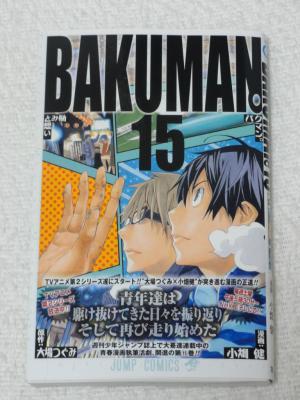 バクマン。 15巻
