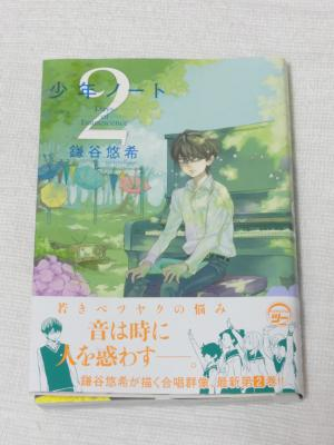 少年ノート 2巻