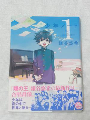 少年ノート 1巻
