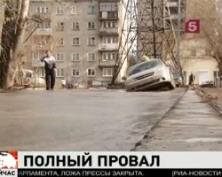 Такси провалилось под асфальт