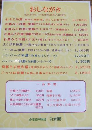 2012_05080830.jpg