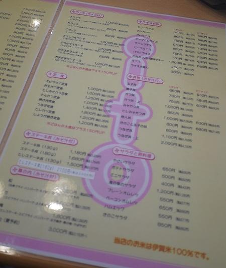 yamasirorinndou1402-010b.jpg
