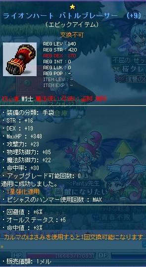 140戦士手袋