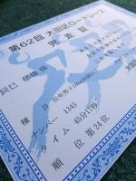 131222大田区ロード2-3P1020926