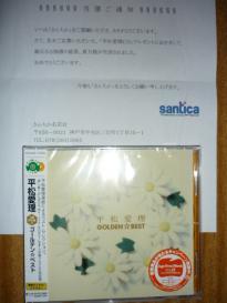 平松愛理 CDアルバム