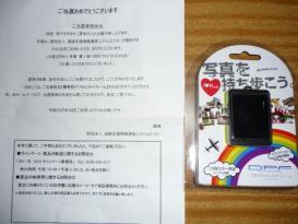 携帯型デジタルフォトフレーム