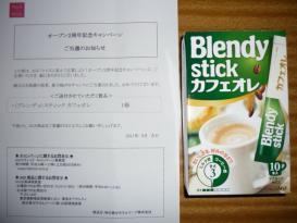Blendy stick カフェオレ