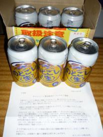 のどごし生(6缶)