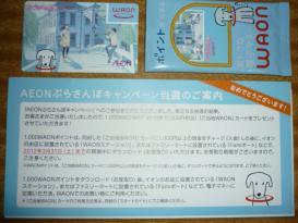 WAONカード(めくりめくる倉敷)