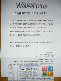 SA・PAチケット