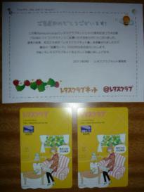 図書カード(1,000塩分)