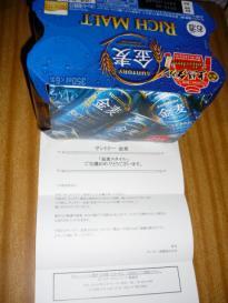 金麦(6缶パック)