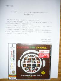 PLAYING FOR CHANGE (CD+DVD)