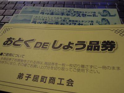 b20131202-DSCN8806.jpg