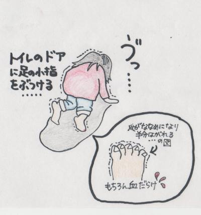 イラスト(日常ー災難編)